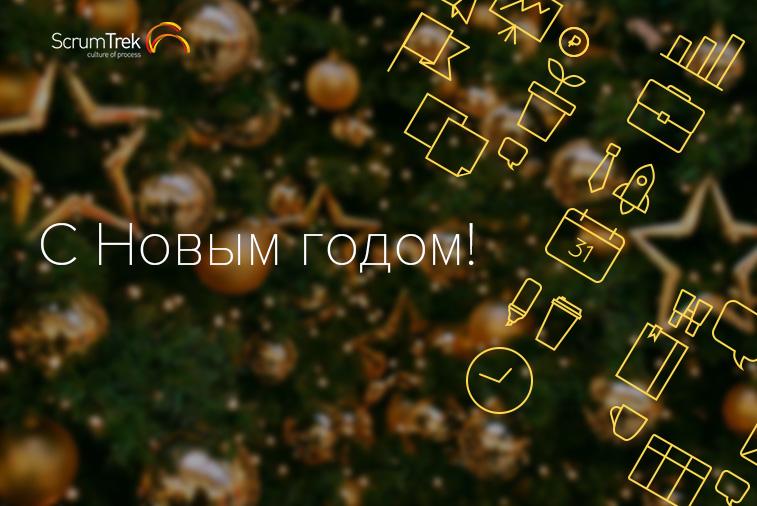 Новогоднее поздравление ScrumTrek