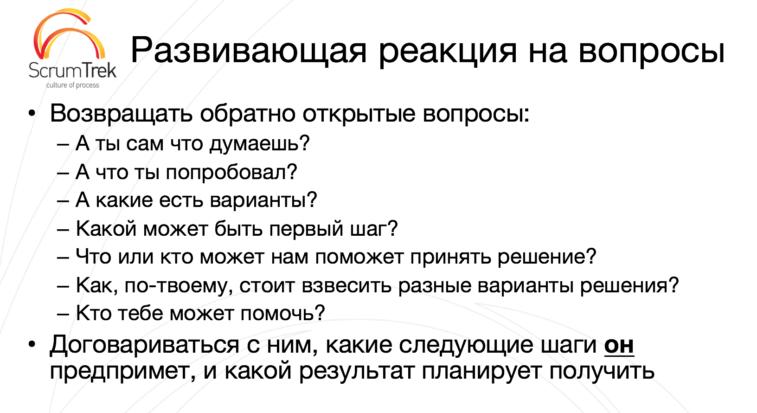 развивающие вопросы