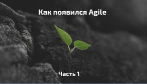 agile history