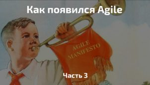 Agile манифест