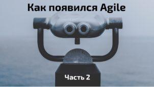 Agile поиски
