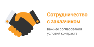 Сотрудничество с заказчиком важнее согласований условий контракта