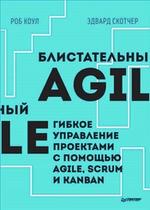 Блистательный Agile. Гибкое управление проектами с помощью Agile, Scrum и Kanban.