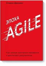 Эпоха Agile. Как умные компании меняются и достигают результатов.