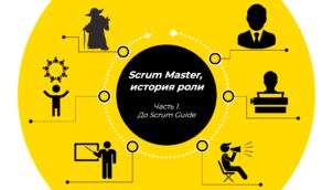 Scrum Master: история роли
