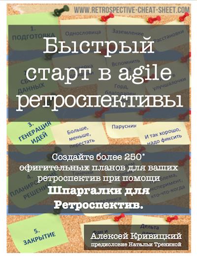 Алексей Кривицкий. Быстрый старт в agile ретроспективы