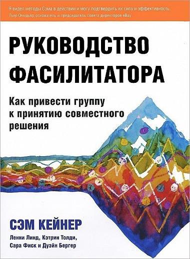 Сэм Кейнер. Руководство фасилитатора