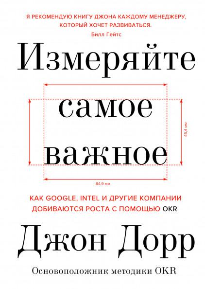 В книге, один из авторов OKR Джон Дорр рассказывает о том, как OKR помогли показать впечатляющий рост ИТ-гигантам, таким как Google и Intel  Отличная книга, вдохновившая многих на применение OKR. Главное, при её чтении не забывать о том, что контекст применения инструмента в ваших компаниях может отличаться от контекста Google.